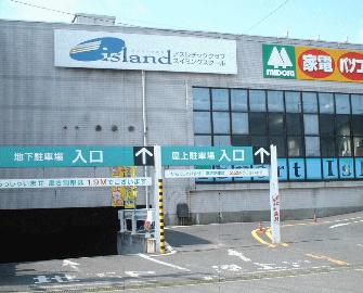 アイランド香芝スポーツクラブ