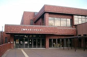三郷町スポーツセンター